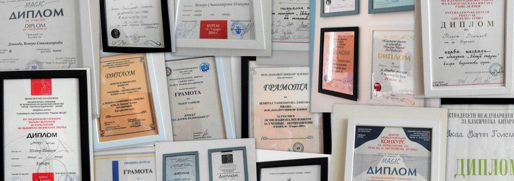 Китара-пиано-награди-дипломи