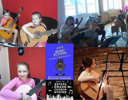 уроци по китара за деца софия