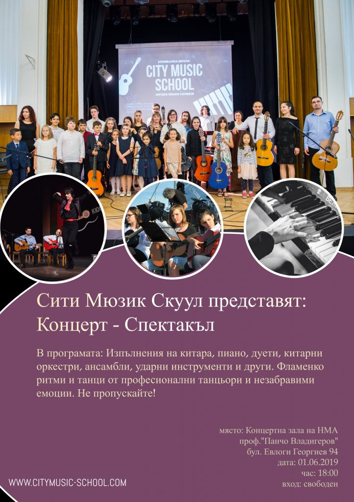 city music school koncert